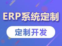 ERP系统定制,库存管理系统开发,仓库管理平台搭建,企业erp管理网站制作【ERP系统】