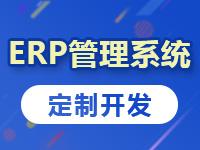 ERP系统定制,订单生产管理系统开发,仓库管理平台搭建,采购订货网站建设【ERP系统】