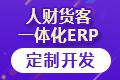 用友ERP软件,进销存财务系统,企业生产加工商贸采购销售管理系统,畅捷通软件