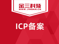 网站备案,域名备案,ICP非经营性备案,快速备案【金三科技】