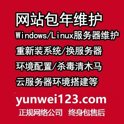 网站维护Windows/Linux服务器维护重新装系统环境配置/杀毒木马