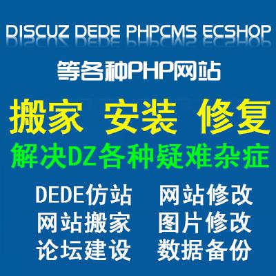 网站除错模板插件安装环境搭建网站搬家安装PHP修复discuz DEDE
