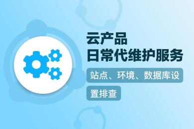 云产品日常代维护服务 服务器维护 服务器代维 阿里云代维 云主机 运维外包服务