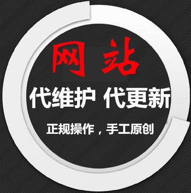 网站维护代运营 企业网站维护 网站seo优化 代运营网站文章更新 托管网站 木马清除