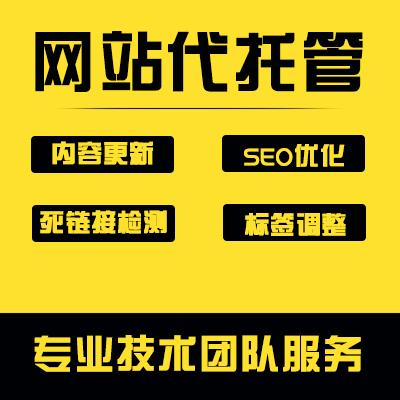 网站维护 包年维护 安全维护 内容更新 程序维护 服务器维护 网站代维护 服务器托管 云服务器代维护 安全代维 服务器代维
