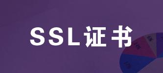 证书配置 SSL证书安装 SSL域名数字证书 微信小程序HTTPS解决 SSL证书申请  证书配置服务