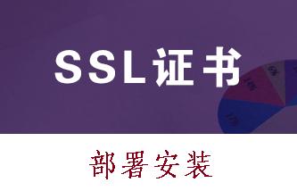 证书配置 微信小程序https ssl证书申请安装配置SSL证书申请SSL证书安装 证书配置