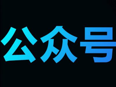 【高端定制】【满意为止】微信公众号开发制作定制设计/服务号/订阅号/企业号/源码交付可迭代开发