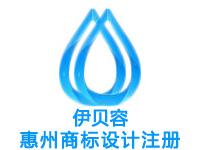 惠州注册商标申请公司个人品牌设计商标注册赠设计商城网站建设小程序惠州