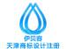 <em>天津</em>注册商标申请公司个人<em>设计</em>商标品牌注册赠电工商城<em>网站</em>建设小程序<em>天津</em>
