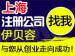<em>上海</em><em>注册</em>工厂个体公司<em>注册</em>代办营业执照赠设备入驻分销商城<em>网站</em>建设标<em>上海</em>