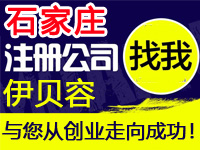 石家庄注册工厂个体公司注册代办营业执照赠入驻分销商城网站建设标石家庄
