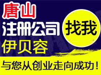 唐山注册工厂个体公司注册代办营业执照赠监控入驻分销商城网站建设标唐山