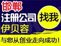 邯郸注册工厂个体公司注册代办营业执照赠门窗入驻分销商城网站建设标邯郸