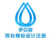 邢台注册商标申请公司个人品牌设计商标注册赠卫浴商城网站建设小程序邢台