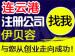 <em>连云港</em>注册工厂个体公司注册代办营业执照赠入驻分销商城网站建设标<em>连云港</em>
