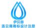 <em>连云港</em>注册商标申请公司个人品牌设计商标注册赠商城网站建设小程序<em>连云港</em>