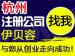 <em>杭州</em>注册工厂个体公司注册代办营业执照赠新能源入驻分销商城网站建设标<em>杭州</em>
