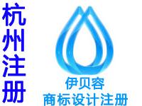 杭州注册商标申请公司个人品牌设计商标注册赠新能源商城网站建设小程序杭州