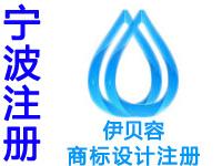 宁波申请商标注册公司个人查询品牌注册商标软著版权实用新型外观设计发明专利质量体系行业标准验厂代办