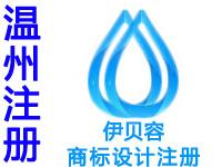 温州注册商标申请公司个人品牌设计商标注册赠工程商城网站建设小程序温州