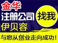 金华注册工厂个体公司注册代办营业执照赠科技入驻分销商城网站建设标金华