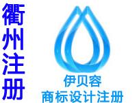 衢州申请商标注册公司个人查询品牌注册商标软著版权实用新型外观设计发明专利质量体系行业标准验厂代办