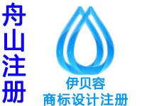 舟山注册商标申请公司个人品牌设计商标注册赠光伏商城网站建设小程序舟山