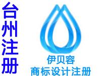 台州注册商标申请公司个人品牌设计商标注册赠贸易商城网站建设小程序台州