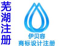 芜湖注册商标申请公司个人品牌设计商标注册赠物业商城网站建设小程序芜湖