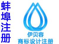 蚌埠注册商标申请公司个人品牌设计商标注册赠管理商城网站建设小程序蚌埠