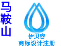 马鞍山注册商标申请公司个人品牌设计商标注册赠商城网站建设小程序马鞍山