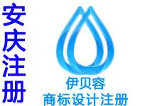 安庆注册商标申请公司个人品牌设计商标注册赠大宗交易商城网站建设小程序
