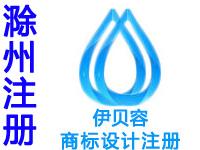 滁州注册商标申请公司个人品牌设计商标注册赠投资商城网站建设小程序滁州