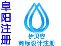 阜阳注册商标申请公司个人品牌设计商标注册阜阳赠股票商城网站建设小程序