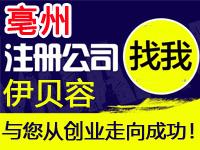 亳州公司注册工厂代办营业执照商标个体注册公司软件著作版权专利小程序多商户入驻分销商城网站建设亳州