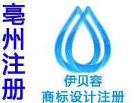 亳州申请商标注册公司个人查询品牌注册商标软著版权实用新型外观设计发明专利质量体系行业标准验厂代办