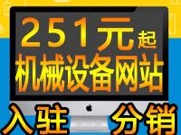 机械设备淘宝本地在线低价便宜建站邮箱入驻分销商城网站建设京东运营
