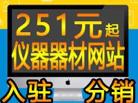 高端仪器器材入驻分销商城网站建设小程序邮箱广州茂名宝安网站店代运营