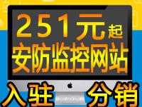安防监控入驻分销商城网站建设app小程序邮箱佛山深圳网站店制作公司