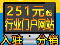 行业门户入驻分销商城网站建设邮箱APP深圳电子商务业网站店制作小程序