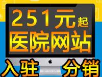 医院疗机构类入驻分销商城网站建设邮箱中珠海惠州佛山网站店制作小程序app