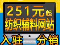 纺织辅料类入驻分销商城网站建设app小程序邮箱广州建个网站店制作需要多少钱托管