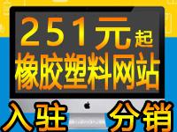 橡胶塑料类入驻分销商城网站建设app小程序邮箱广州东莞网站店制作设计公司代运营