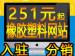 橡胶塑料类入驻分销商城网站建设app小程序邮箱<em>广州</em>东莞网站店制作设计公司代运营