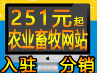 农业畜牧类入驻分销商城网站建设app小程序广州自助智能建站平台代运营