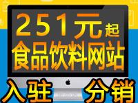 食品饮料类入驻分销商城网站建设小程序app广州深圳企业网站店建设计公司模板邮箱