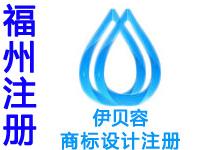 福州注册商标申请公司个人品牌设计商标注册福州赠法律商城网站建设小程序