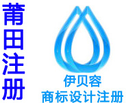 莆田注册商标申请公司个人品牌设计商标注册莆田赠美发商城网站建设小程序