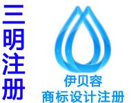 三明申请商标注册公司个人查询品牌注册商标软著版权实用新型外观设计发明专利质量体系行业标准验厂代办